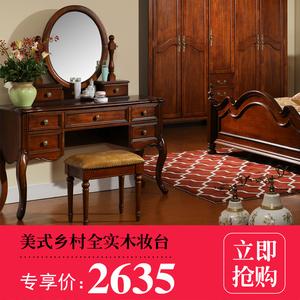 厦门家具直销网 美式家具 美式乡村实木化妆台 四抽梳妆台 带镜子化妆